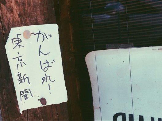高橋菓子店