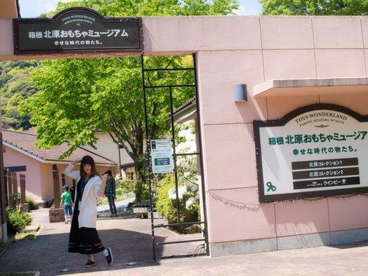 箱根北原おもちゃミュージアム