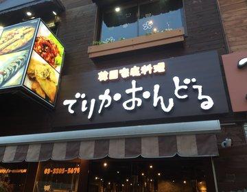 【韓国ドラマ中毒の私が教える】新大久保NO.1韓国料理屋は、ここだ!