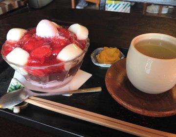 【札幌・老舗古民家カフェ】名物のいちごぜんざいが美味。ほっこりな雰囲気がたまらない「円山茶寮」