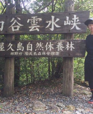 白谷雲水峡(宮之浦川)