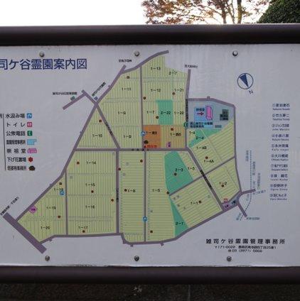 雑司ケ谷霊園