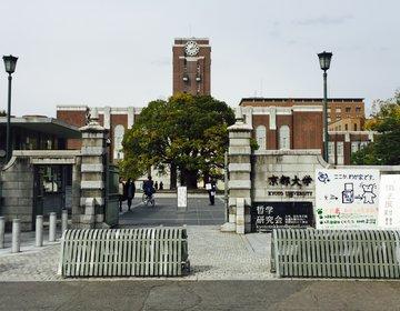 【京都の3大学巡り】京都は寺と抹茶だけじゃない!観光するなら大学もありでしょ!