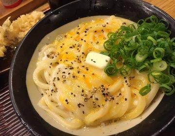 【日本一のうどん】食べログ評価驚異の4.06!神田神保町丸香の驚異の釜たまカルピスバター!