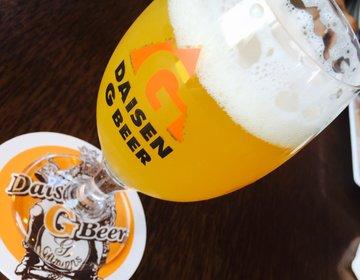 【大山で楽しむ地ビール】大山の麓にあるビールハウスビアホフ ガンバリウスへ!