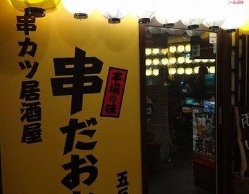リーズナブルなお値段で、楽しく食べれる串カツは最高!関西ではソースの二度漬けお断りです