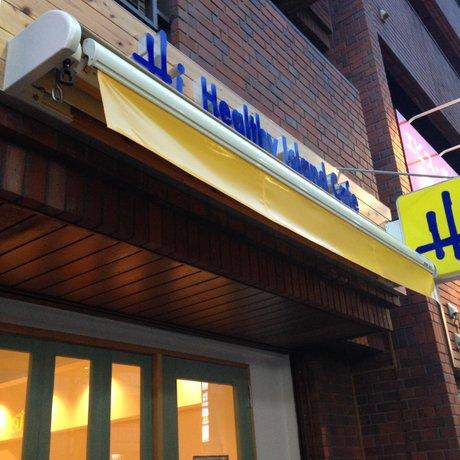 ヘルシー アイランド カフェ 恵比寿店