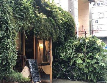 渋谷の意外と穴場スポット♡おしゃれカフェもある宇田川町で遊んで来た!