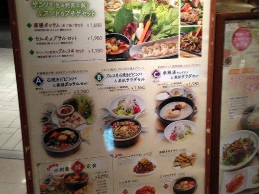 韓国料理 水刺齋 高島屋タイムズスクエア店
