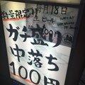 まぐろんち 高田馬場駅前店