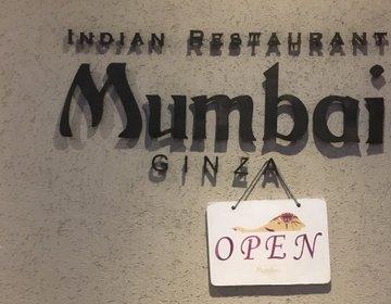 【銀座で女子会】本格インド料理屋さんならムンバイがおススメ