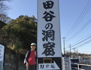親子で探検に出かけよう☆神奈川県横浜市にある洞窟探検と癒しの温泉に日帰りでお出かけ★