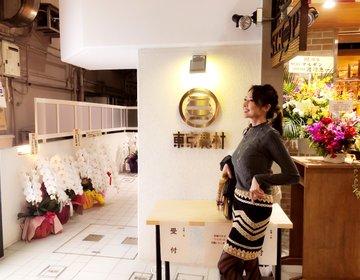 こりゃ凄い!赤坂に農村が!東京農村複合ビル!東京の野菜を食べていこう!tokyobistroscop