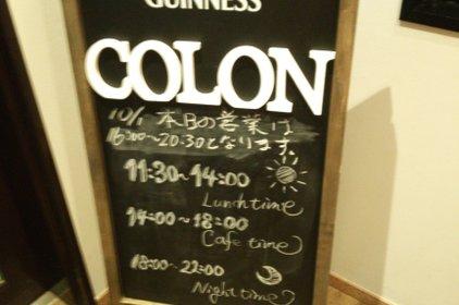 カフェラウンジ コロン