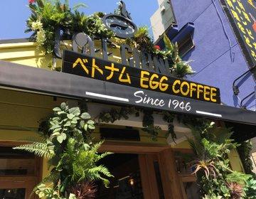 すくって食べる?!新感覚なエッグコーヒーの老舗カフェ Cafe Giangへ