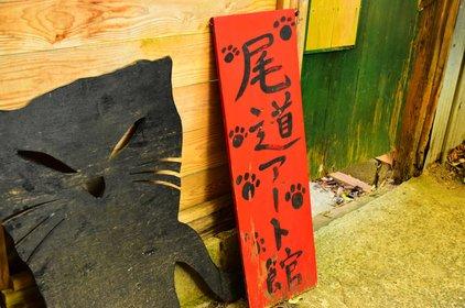 尾道・猫の細道
