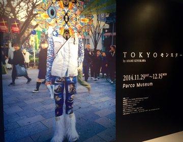 『TOKYOモンスター』by清川あさみ  渋谷パルコ