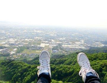 富士山や琵琶湖が池田山の上空から眺めれる!?「パラグライダー」で大空に飛び立て!
