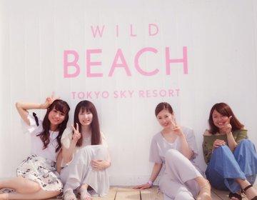 新宿駅近でおしゃれなバーベキュー♡♡ インスタ映えピンクのフォトスポット♪ 【ワイルドビーチ新宿】