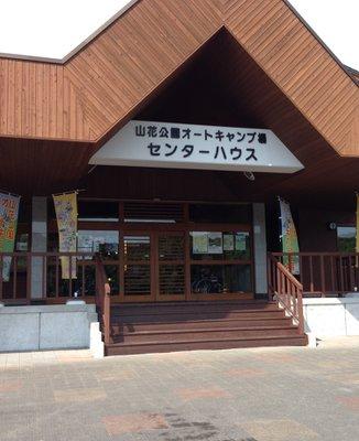 山花公園オートキャンプ場