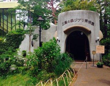 【吉祥寺デートにおすすめ「三鷹の森ジブリ美術館」】ジブリ好き必見!混雑しない時間&おすすめ駐車場も!
