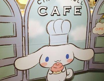 【期間限定】シナモンロールカフェ2015.12.4〜28【渋谷PARCO1・女子会・サンリオ】