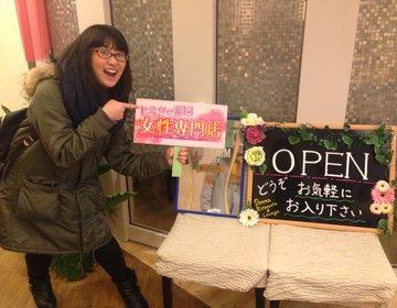 【男子禁制!】札幌の女子会ならここ!まるで気分はお姫様!?日本初の女性専門店の7つのヒミツとは?