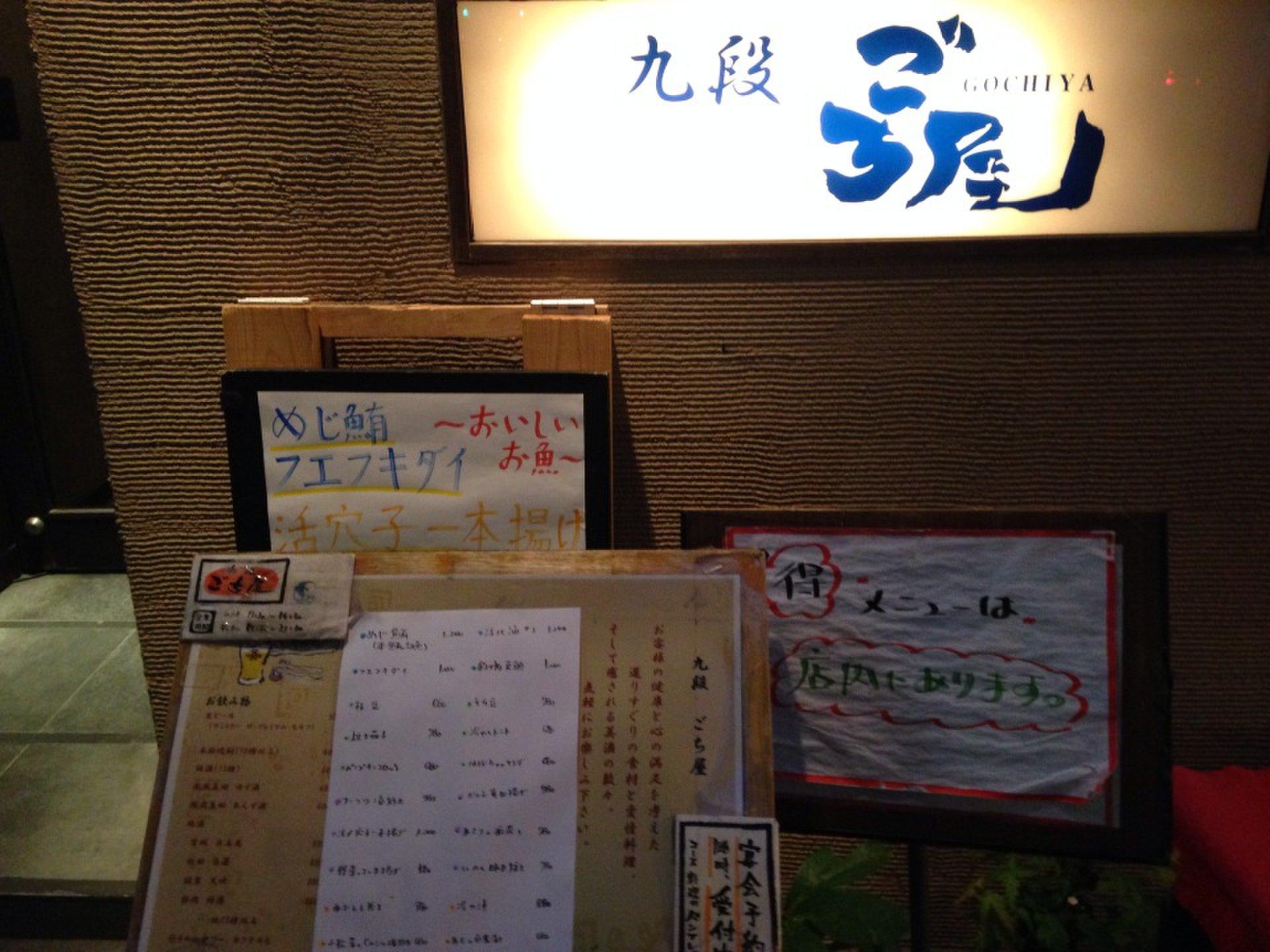 『和』を感じる優しいDining「九段ごち屋」は大人の飲み会に最高!【飯田橋・神楽坂周辺】