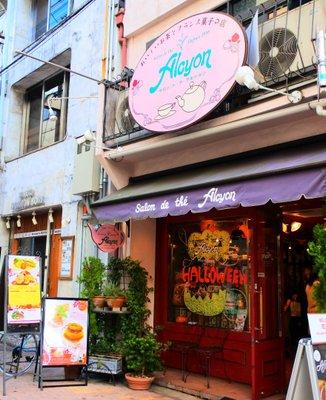 サロン・ド・テ・アルション 法善寺本店