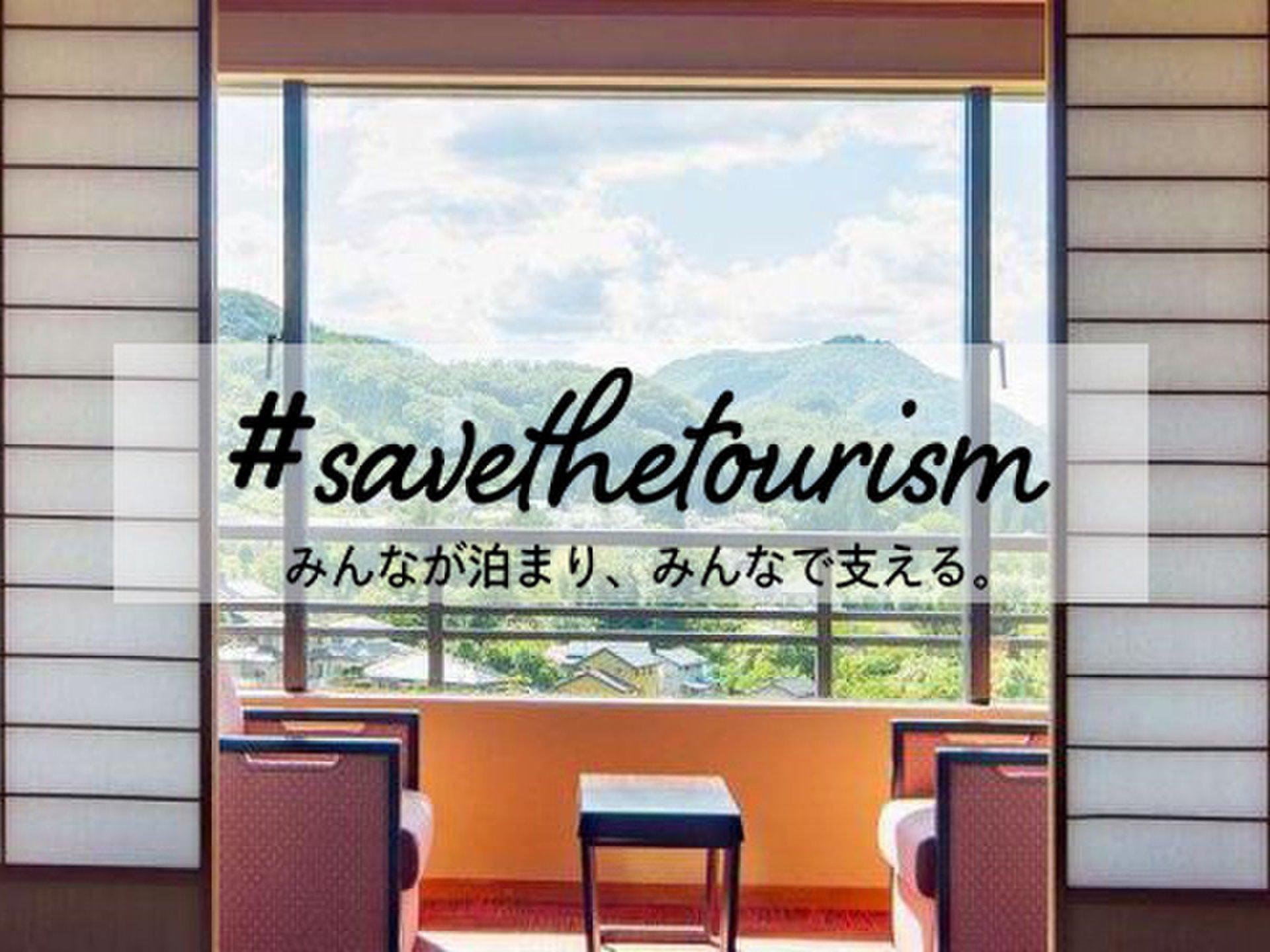 四季を感じられる東北のお宿5選 「#savethetourism」で支援しよう