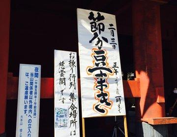 【子連れNG】成田山だけじゃない!福を呼ぶ力士による豆まきに初参戦!【増上寺・節分】