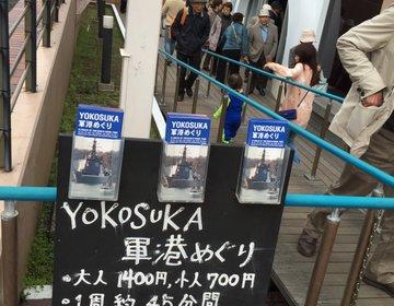 横須賀へ行こう☆初心者でも充分に楽しめる!ドライブでも電車でもアクセス便利★横須賀入門編