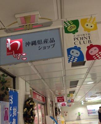札幌わしたショップ