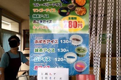 木村冷菓店