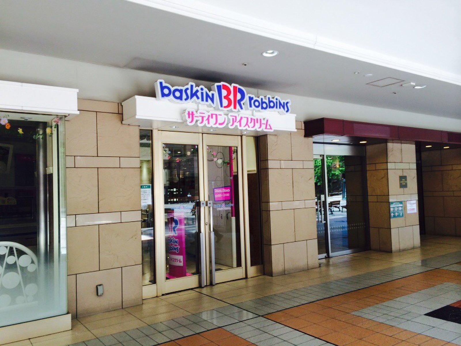 【閉店】サーティワンアイスクリーム 恵比寿ガーデンプレイス店