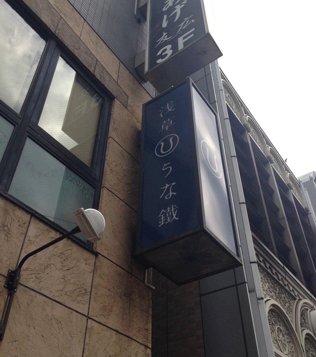 浅草うな鐵 浅草駅前 本店