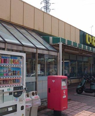 いなげや 和光新倉店