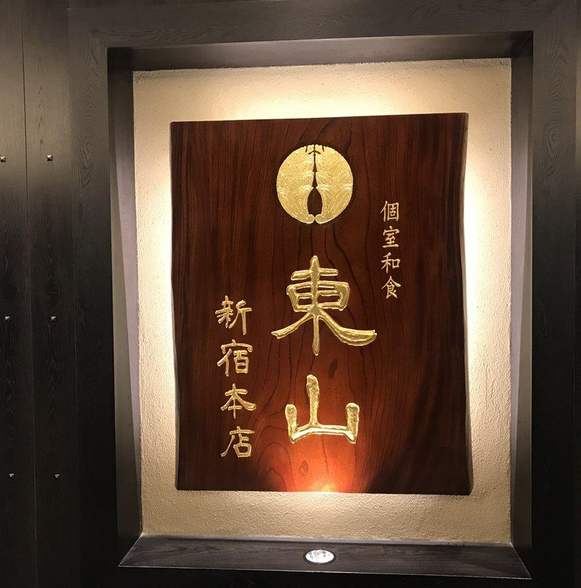 個室和食 東山 新宿本店 (ヒガシヤマ)