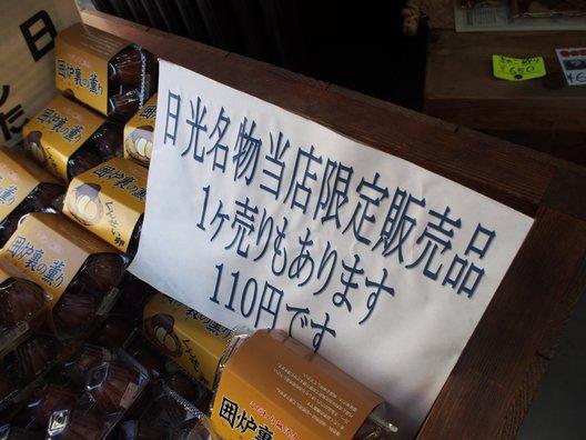 富士屋観光センター