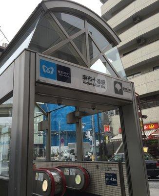 都営地下鉄東京都交通局 大江戸線麻布十番駅