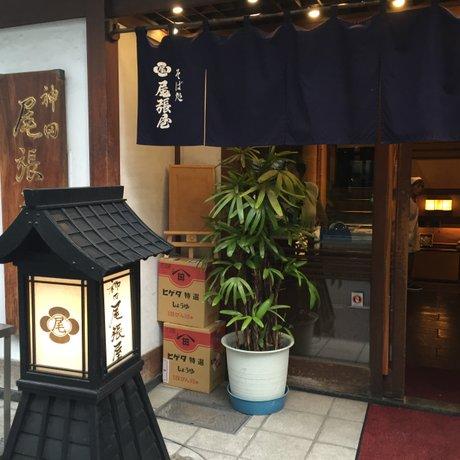 神田 尾張屋本店