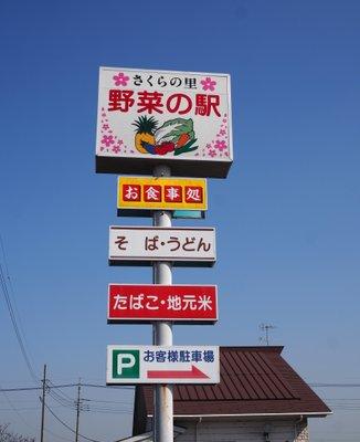 さくらの里 野菜の駅