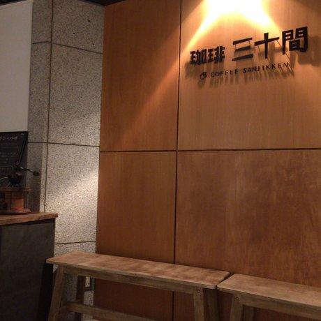 珈琲専門店 三十間 青山店