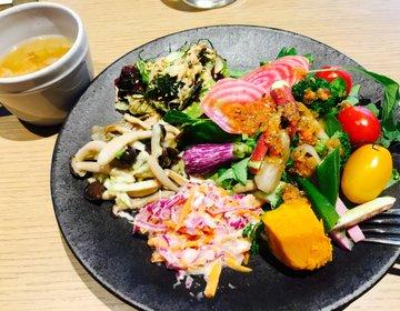 広尾・恵比寿で 『美味しい』『カジュアル』『ゆったりできる』『体に優しいご飯』 が食べられるカフェ☆