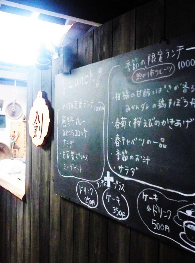 創-HAJIME-cafe