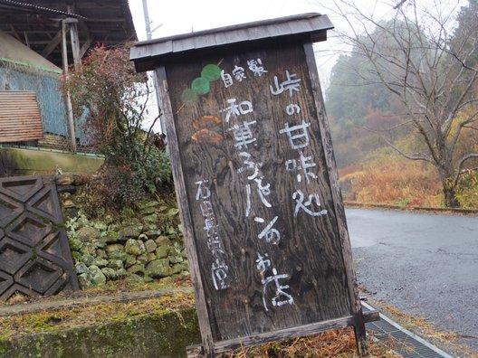 石田長栄堂