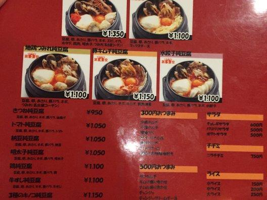 DRAGON 純豆腐 中目黒店