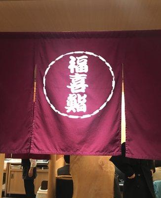 福喜鮨 阪急うめだ本店