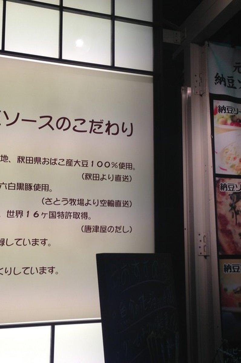元祖三茶 納豆ソース専門店 by456