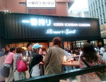 渋谷のど真ん中に一番搾りのビアガーデン! 試飲ありの夜景つき!ワイワイ飲み会やデートに!